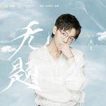 Tải nhạc Mp3 Zing Vô Đề / 无题 (Sơn Hà Lệnh / Thiên Nhai Khách OST) về máy