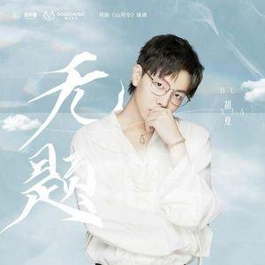 Nghe và tải nhạc Vô Đề / 无题 (Sơn Hà Lệnh / Thiên Nhai Khách OST) online miễn phí