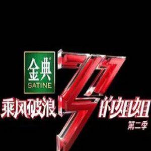 Tải nhạc hot Mộc Lan / 木兰 (Live) nhanh nhất về máy