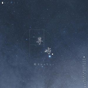 Nghe và tải nhạc Mp3 Tầm Dữ / 寻屿 trực tuyến miễn phí