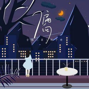 Tải bài hát Bất Công / 偏向 online miễn phí