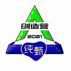 Nghe và tải nhạc Chúng Nhau Cùng Nhau Xông Lên / 我们一起闯 (Chinese Version) (Sáng Tạo Doanh 2021) Mp3 chất lượng cao