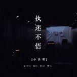 Download nhạc Chấp Mê Bất Ngộ / 执迷不悟 hot nhất về máy