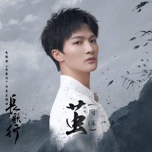 Nghe và tải nhạc Mp3 Kén / 茧 (Trường Ca Hành OST) online