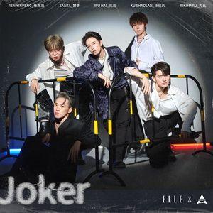 Nghe và tải nhạc hay Joker (Sáng Tạo Doanh 2021) chất lượng cao