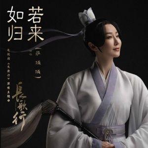 Tải nhạc Nếu Như Trở Về / 如若归来 (Trường Ca Hành OST) Mp3 online