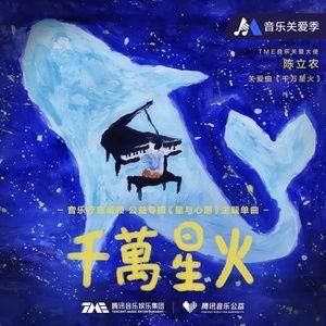 Tải bài hát Thiên Vạn Tinh Hỏa / 千萬星火 trực tuyến miễn phí