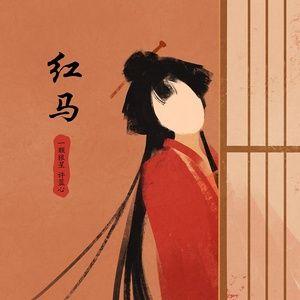 Download nhạc Mp3 Hồng Mã / 红马 hot nhất