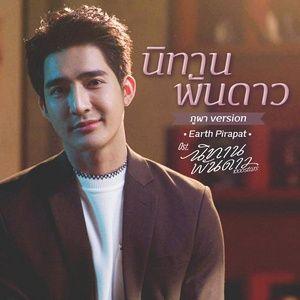Download nhạc Cổ Tích Ngàn Sao / นิทานพันดาว (Phu Pha Version) hot nhất về điện thoại