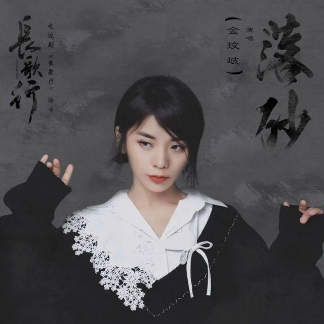 Lạc Sa / 落砂 (Trường Ca Hành OST)
