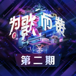 Tải nhạc hot Niệm Niệm / 念念 (Live) nhanh nhất về điện thoại