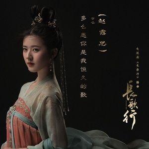 Tải nhạc Zing Ta Luôn Mong Chàng Là Ca Khúc Vĩnh Hằng Của Ta / 多么愿你是我恒久的歌 (Trường Ca Hành OST) online