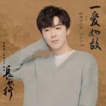 Download nhạc Mp3 Một Yêu Như Xưa / 一爱如故 (Trường Ca Hành OST)