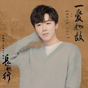 Tải bài hát Một Yêu Như Xưa / 一爱如故 (Trường Ca Hành OST) Mp3 miễn phí về điện thoại