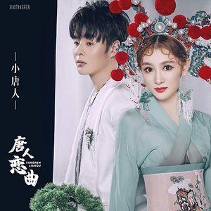 Tải nhạc Đường Nhân Luyến Khúc / 唐人恋曲 - NgheNhac123.Com
