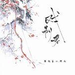Tải nhạc hot Hí Biệt Quân / 戏别君 chất lượng cao
