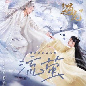 Nghe và tải nhạc Mp3 Lưu Huỳnh / 流萤 (Ngộ Long Ost) hay nhất