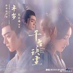 Download nhạc hot Niên Tuế / 年岁 (Thiên Cổ Quyết Trần Ost) nhanh nhất