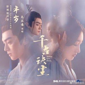 Tải nhạc Niên Tuế / 年岁 (Thiên Cổ Quyết Trần Ost) miễn phí tại NgheNhac123.Com