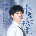 Download nhạc Quyết Luyến / 玦恋 (Thiên Cổ Quyết Trần OST) hot nhất