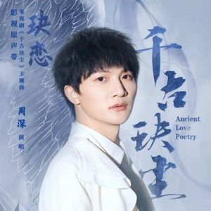 Download nhạc hay Quyết Luyến / 玦恋 (Thiên Cổ Quyết Trần OST) Mp3 về điện thoại