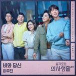 Tải Nhạc Rain And You (Hospital Playlist Season 2 OST) - Lee Mu Jin