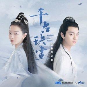 Nghe và tải nhạc Thiên Tầm / 千寻 (Thiên Cổ Quyết Trần Ost) Mp3 nhanh nhất