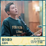 Tải nhạc I Like You (Hospital Playlist Season 2 OST) trực tuyến miễn phí