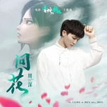 Download nhạc Hỏi Hoa / 问花 (Bạch Xà 2: Thanh Xà Kiếp Khởi OST) về máy