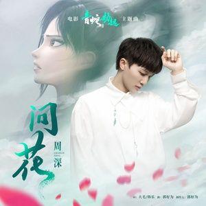 Tải bài hát Mp3 Hỏi Hoa / 问花 (Bạch Xà 2: Thanh Xà Kiếp Khởi OST) hot nhất