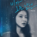 Tải Nhạc On Rainy Days (Blue Birthday OST) - Heize
