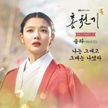 Tải Nhạc Always, Be With You (Lovers Of The Red Sky OST) - Solar (MAMAMOO)