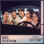 Tải Nhạc Butterfly (Hospital Playlist 2 OST) - Jeon Mi Do