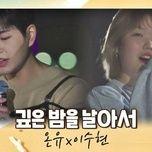 Tải Nhạc Flying, Deep In The Night - Lee Suhyun (AKMU), Onew (SHINee)