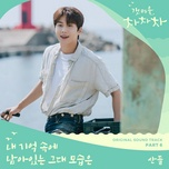 Tải Nhạc The Image Of You (Remains In My Memory) (Hometown Cha-Cha-Cha OST) - Sandeul