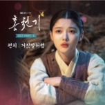 Tải Nhạc As It Was A Lie (Lovers Of The Red Sky OST) - Punch