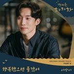 Tải Nhạc I Hope You're Happy (Hometown Cha-Cha-Cha OST) - Lee Sang Yi