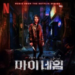 Tải Nhạc My Name (My Name OST) - Hwang Sang Jun, Swervy, Jeminn